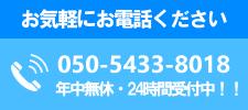 050-5433-8018年中無休・24時間受付中!!